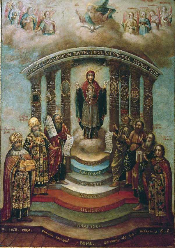 Sophia, the Holy Wisdom. 1812, Russia