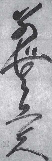 No Spiritual Meaning, Calligraphy by Musō Soseki [1275-1351], Japanese Zen Master and Poet